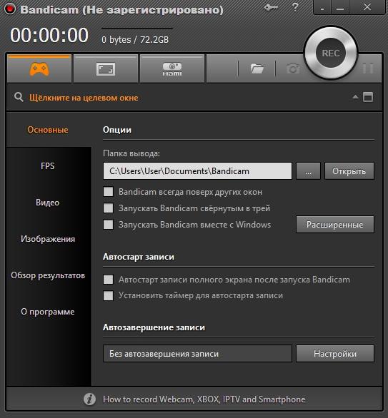 bandicam-interfejs-programmy