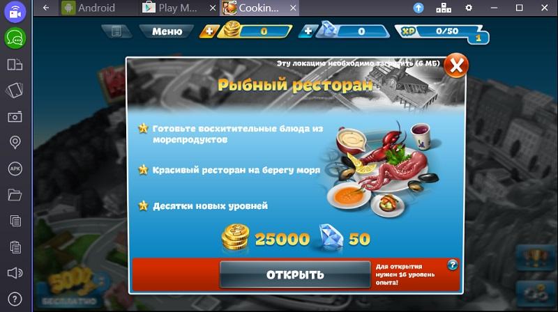 cooking-fever-skachat-bez-registratsii