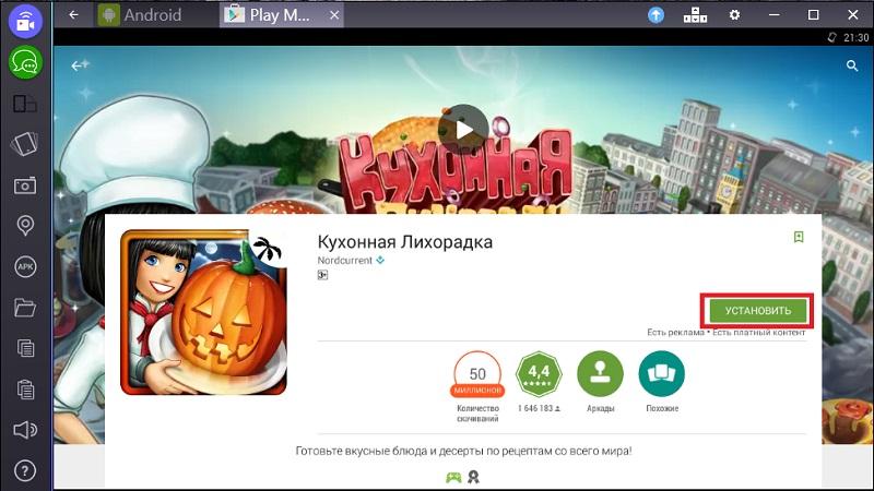 cooking-fever-ustanovka