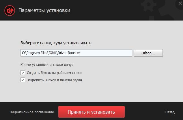 Драйвер бустер скачать с официального сайта