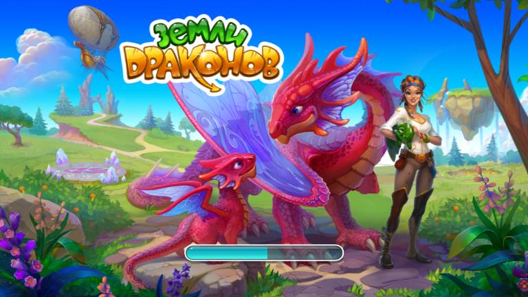 скачать на компьютер игру земля драконов