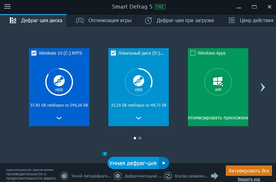interfejs-smart-defrag
