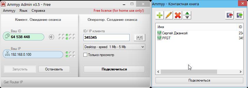 kontaktnaya-kniga-ammyy-admin