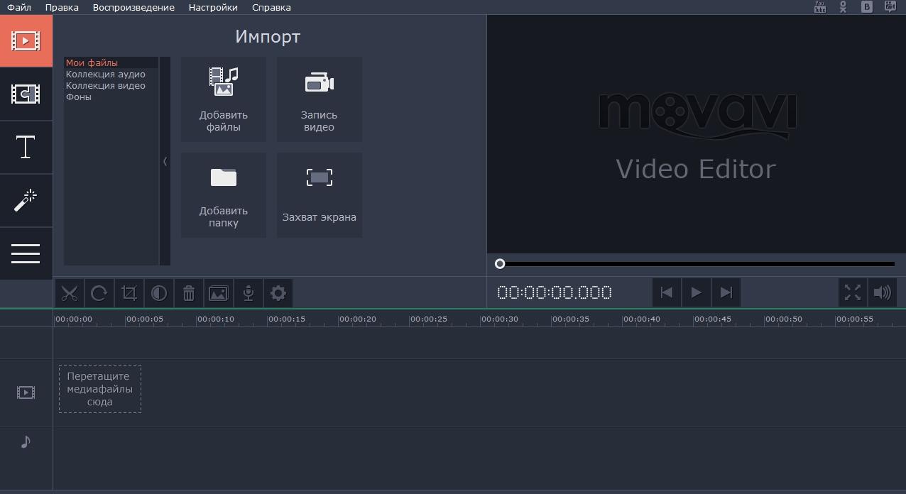 movavi-videoredaktor