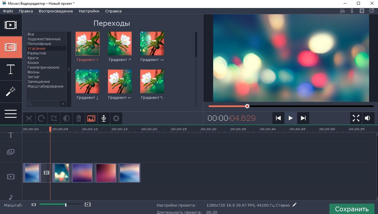 perehody-v-movavi-studio-11