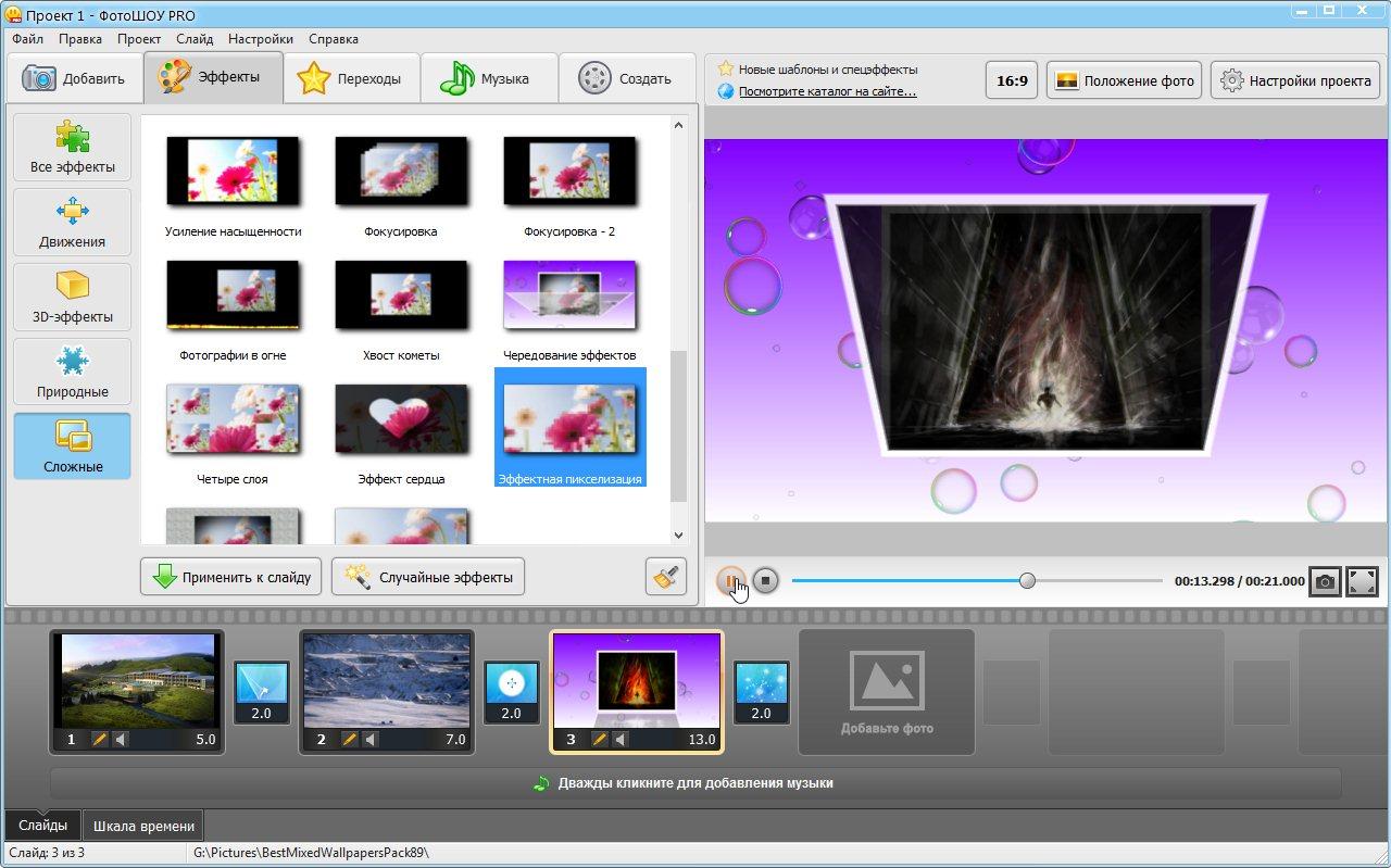 Fotofilmi скачать программу бесплатно
