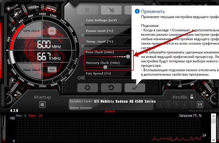 regulirovka-parametrov