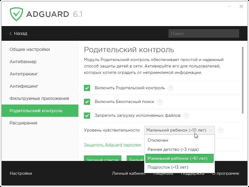 roditelskij-kontrol-v-adguard