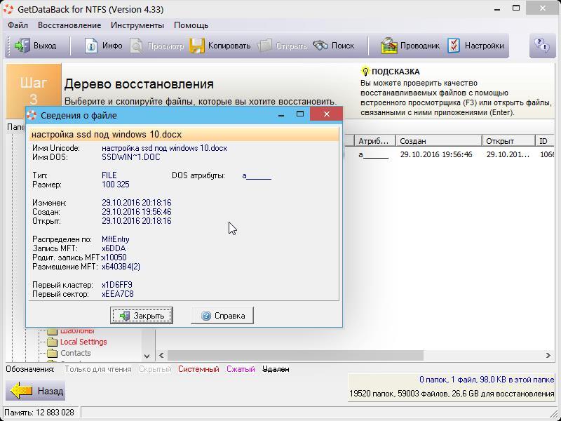 russkaya-versiya-getdataback