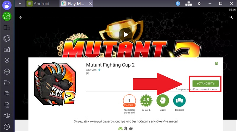 skachat-mutant-fighting-cup-2-bez-sms