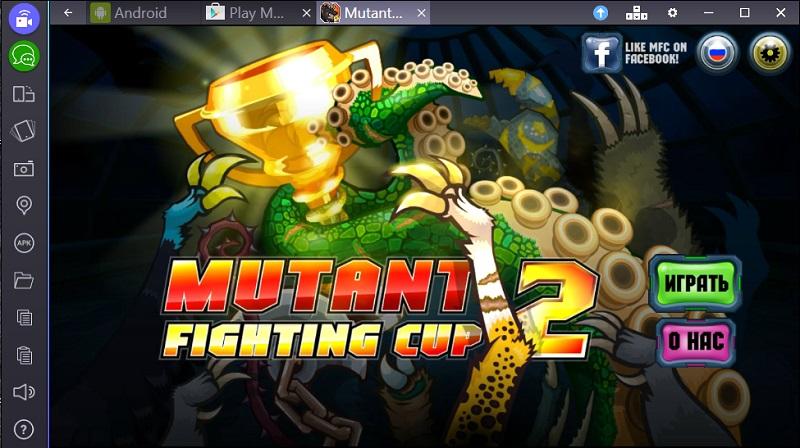 skachat-mutant-fighting-cup-2-i-zapustit