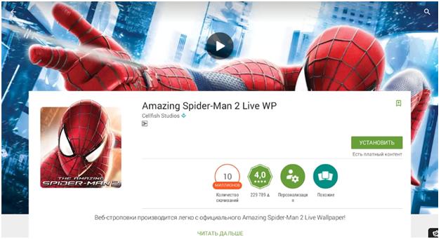 Устанавливаем Amazing Spider Man 2