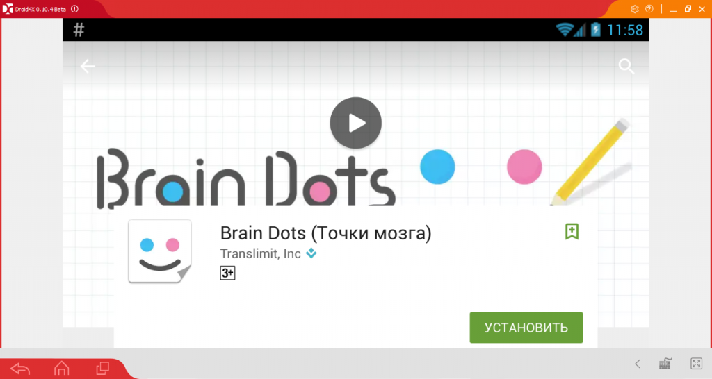 Устанавливаем Brain Dots