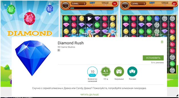 Устанавливаем Diamond Rush