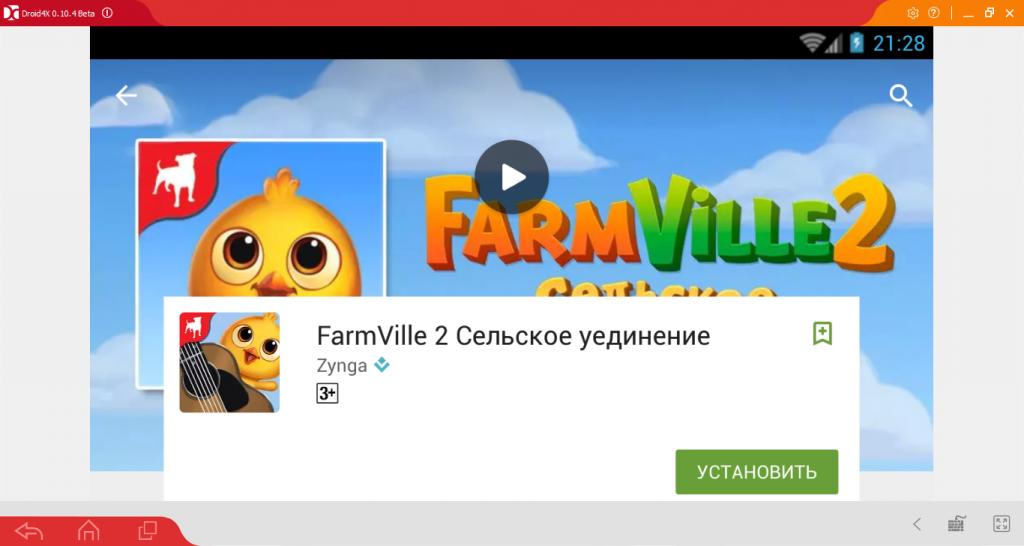 Устанавливаем Farmville 2