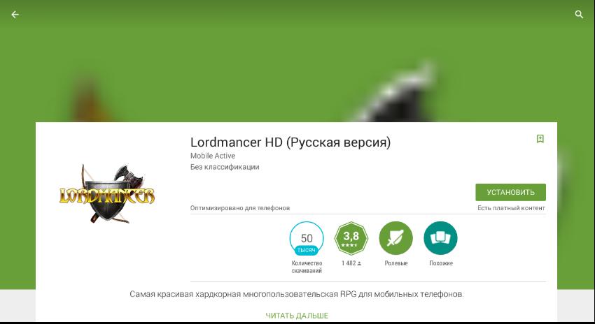 Устанавливаем Lordmancer