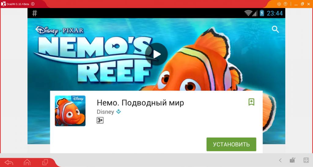Устанавливаем Немо. Подводный мир