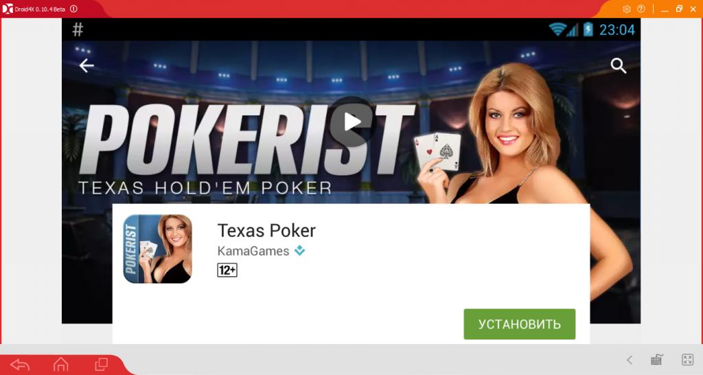 Устанавливаем Texas Poker