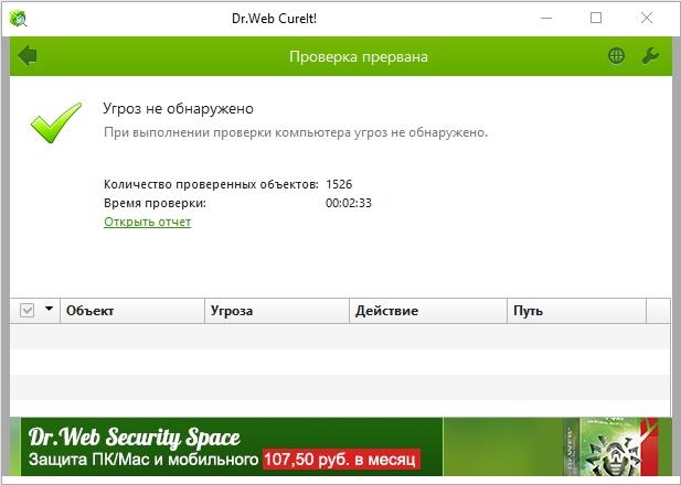 antivirus-dr-web-ugroz-ne-obnaruzheno