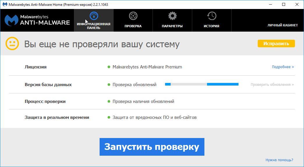 antivirus-malwarebytes-anti-malware