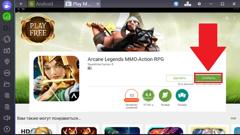 Arcane Legends Скачать На Андроид