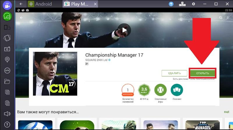 championship-manager-17-pervyj-zapusk-igry