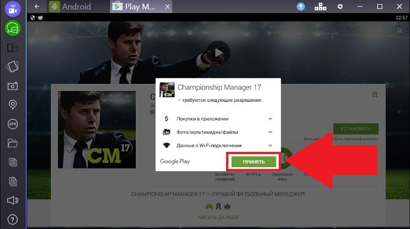 championship-manager-17-prinyatie-soglasheniya