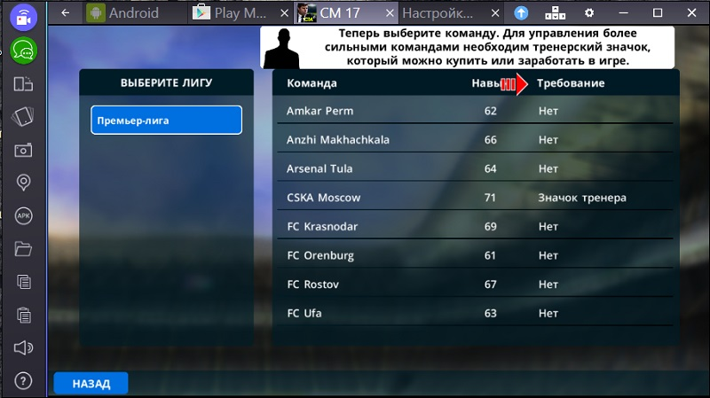 championship-manager-17-skachat-apk-fajl