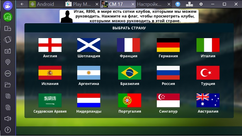 championship-manager-17-skachat-bez-sms