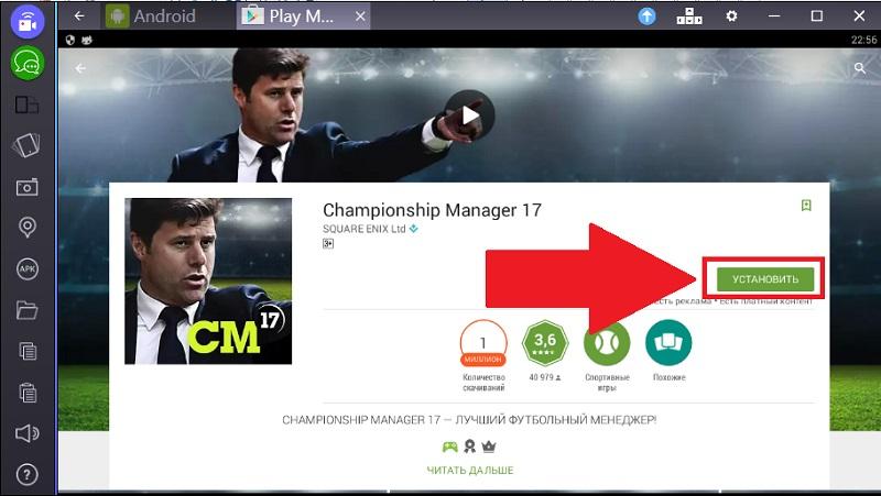 championship-manager-17-ustanovka