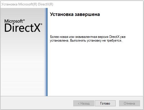ckachat-directx-ustanovka-zavershena