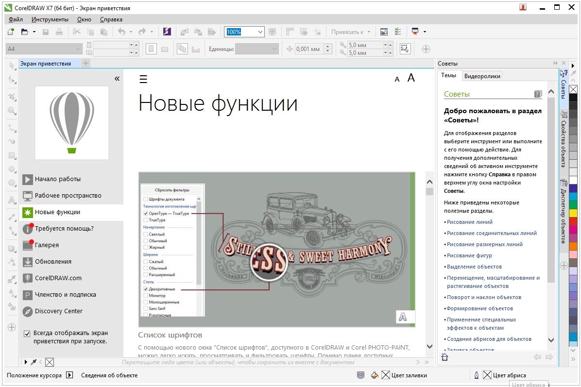 скачать корел драв х 7 бесплатно и без регистрации на русском языке