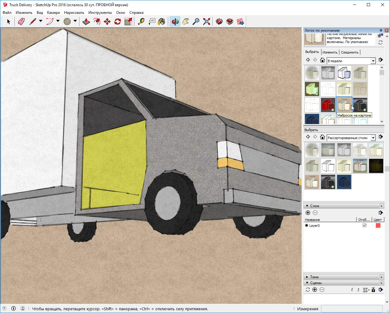 dlya-kompyutera-google-sketchup