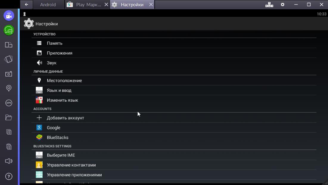 dopolnitelnye-funktsii-bluestacks-2-app-player