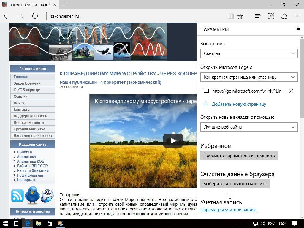 dvizhok-microsoft-edge