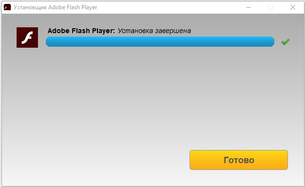 flash-player-ustanovka-zavershena
