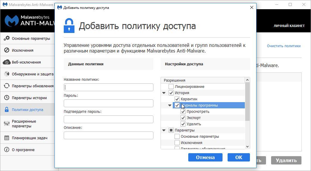 funktsii-malwarebytes-anti-malware