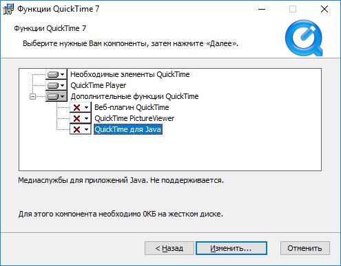 funktsii-quicktime