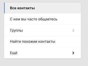 import-kontaktov-gmail-com