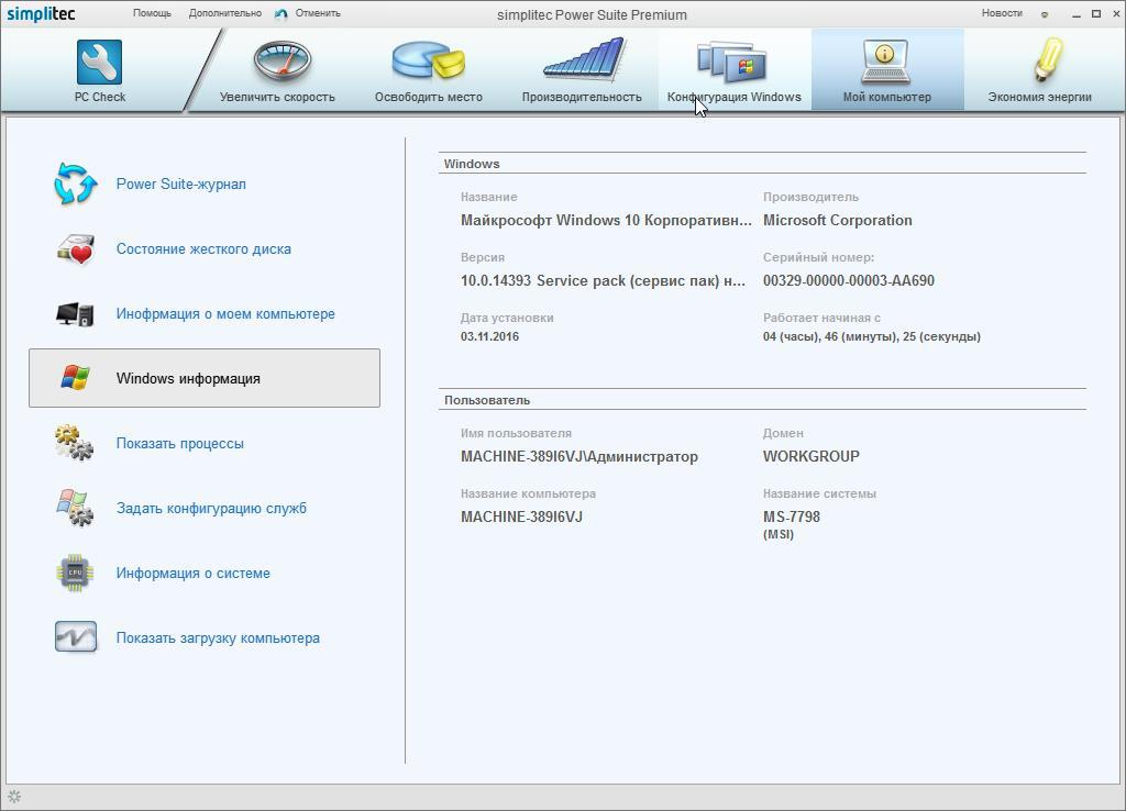 informatsiya-simplitec-power-suite