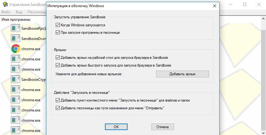 integratsiya-v-obolochku-windows