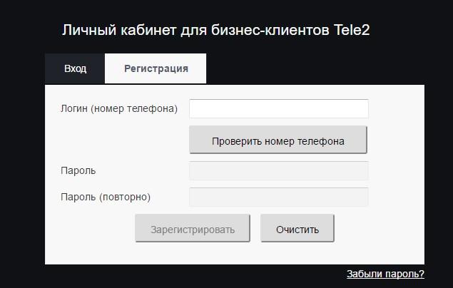 lichnyj-kabinet-dlya-yur-lits
