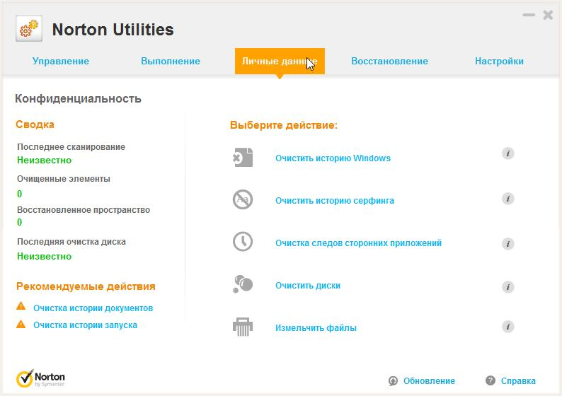 litsenzionnyj-klyuch-norton-utilities
