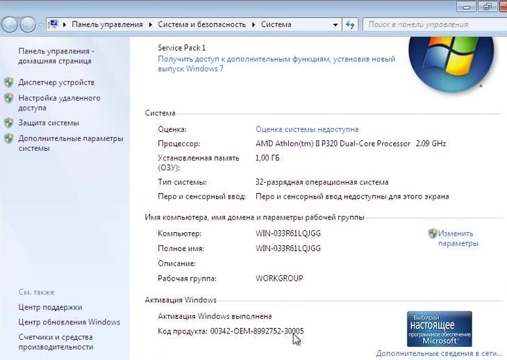 Windows 7 максимальная 64 bit скачать ключ активации