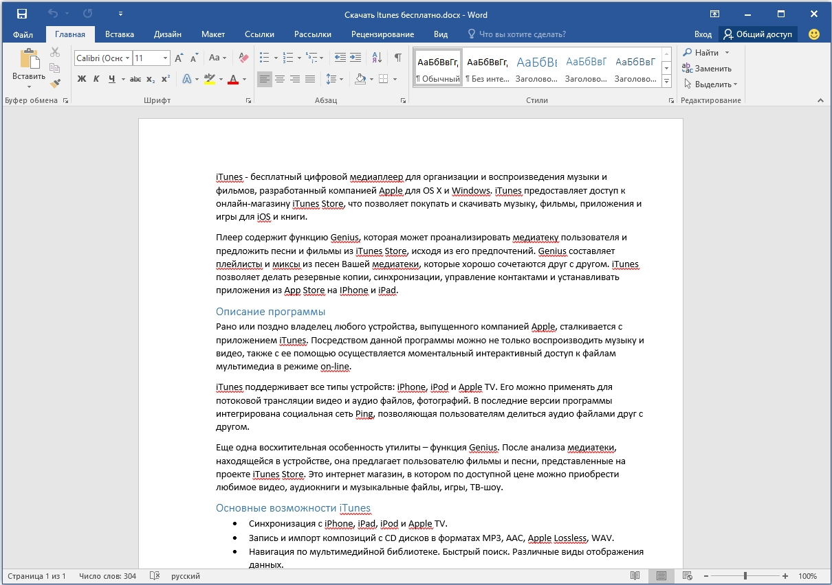microsoft-word-2013-dokument