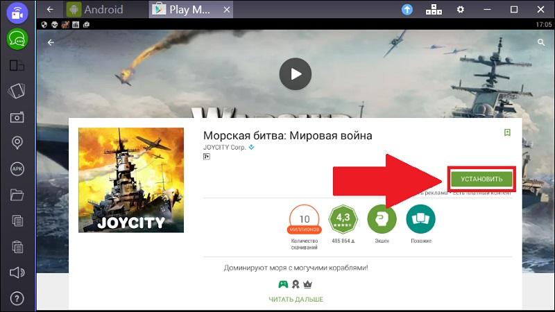 morskaya-bitva-mirovaya-vojna-ustanovka-na-kompyuter