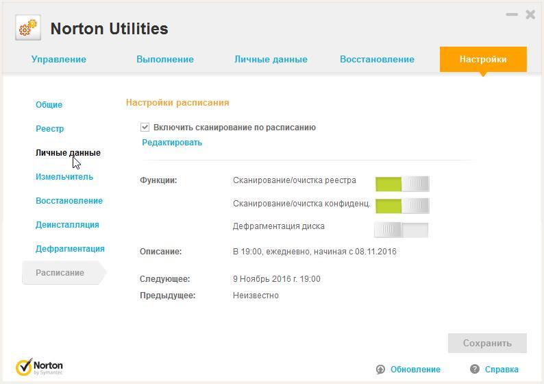 nastrojki-norton-utilities