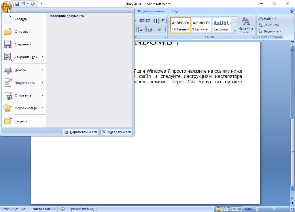 Word 2007 для виндовс 7 на русском с торрента