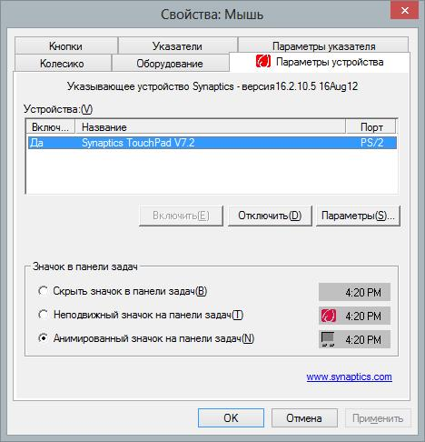 parametry-synaptics-touchpad-driver