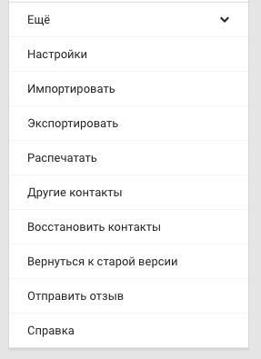 perenos-kontaktov-gmail-com